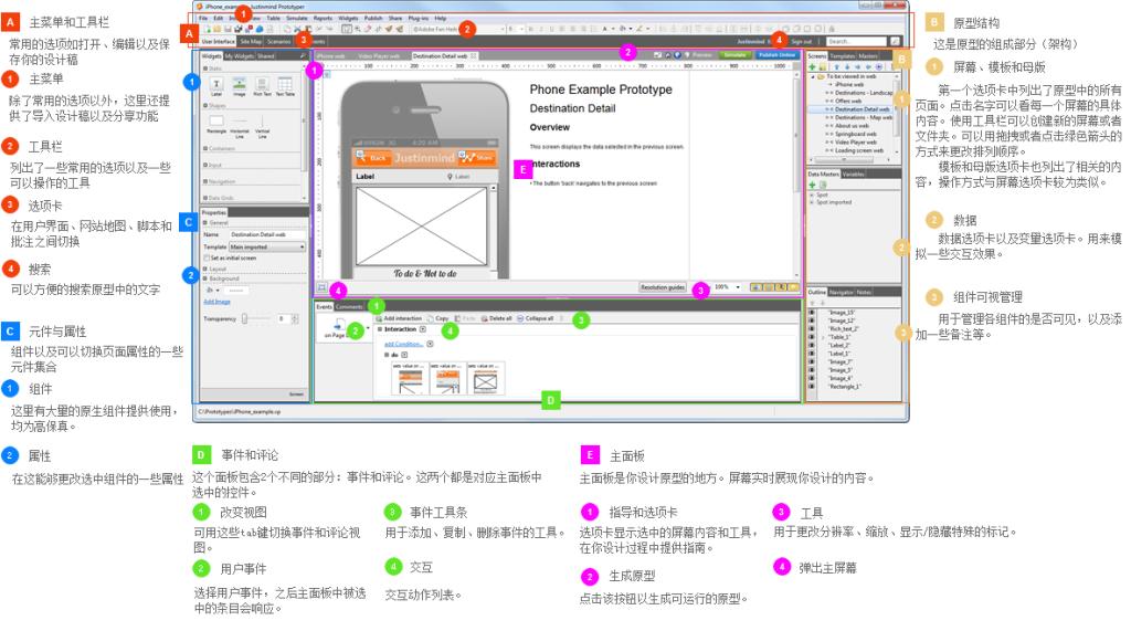 产品经理工具箱 原型及交互设计工具(APP端)