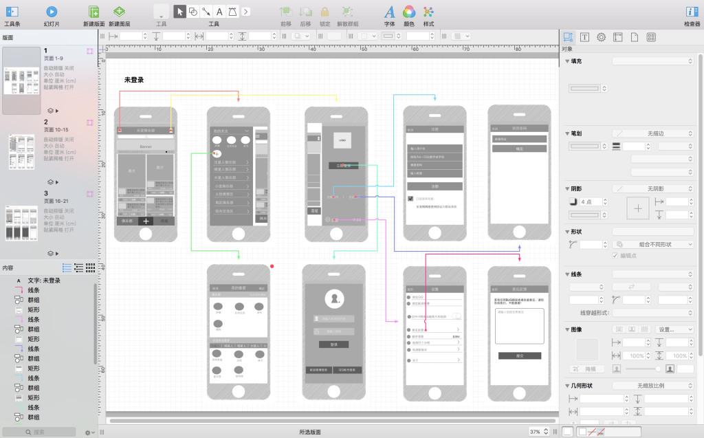 某app产品原型pdf文件分享
