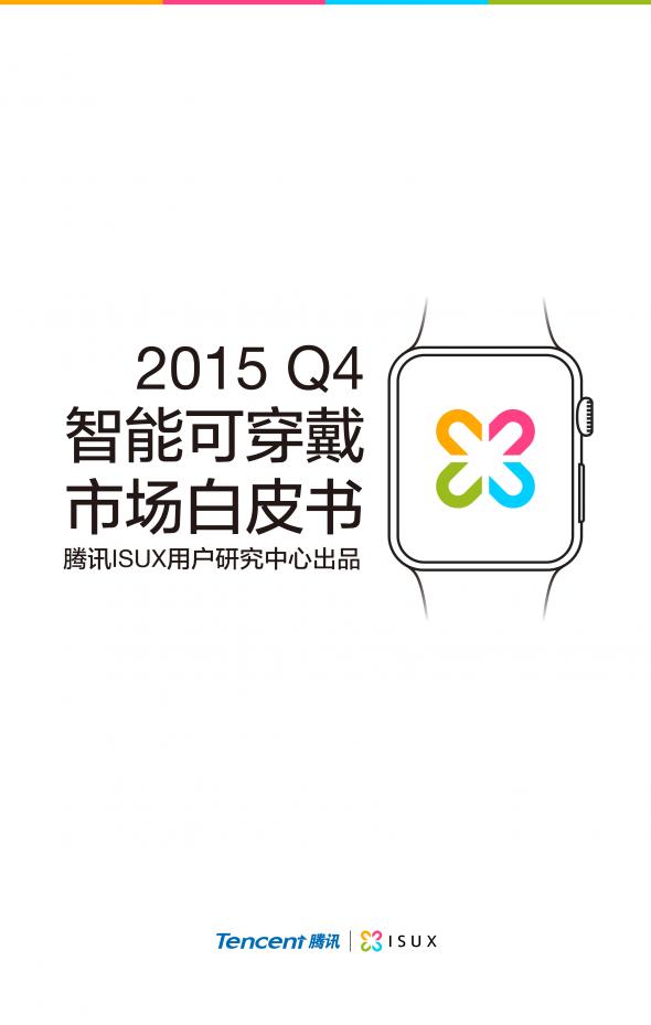 2015Q4智能可穿戴市场白皮书