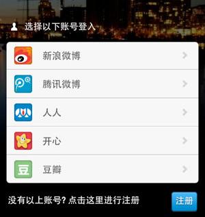 网页与原生 app 如何交互