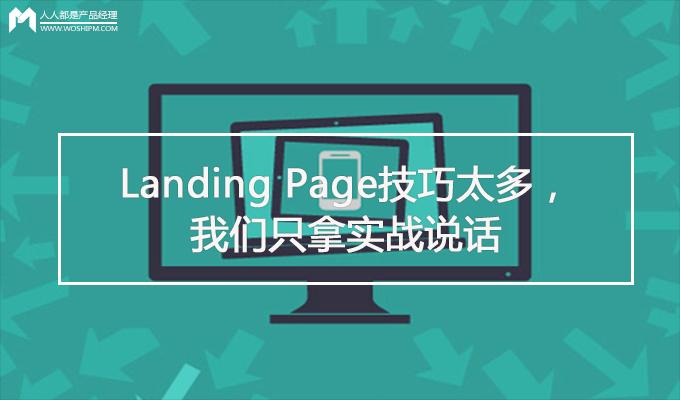 landingpage-jiqiao