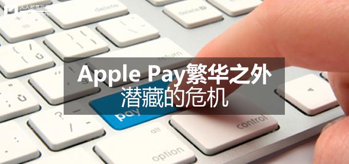 Apple Pay繁华之外潜藏的危机   人人都是产品经理