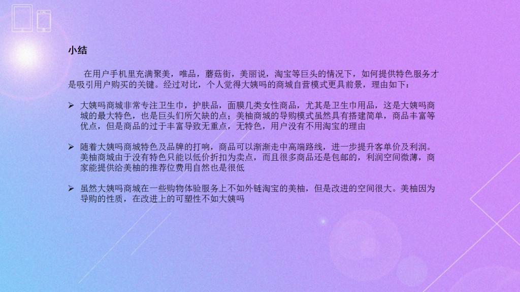 幻灯片28