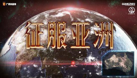 恒大海报3