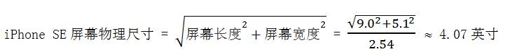 1.iPhone SE屏幕物理尺寸