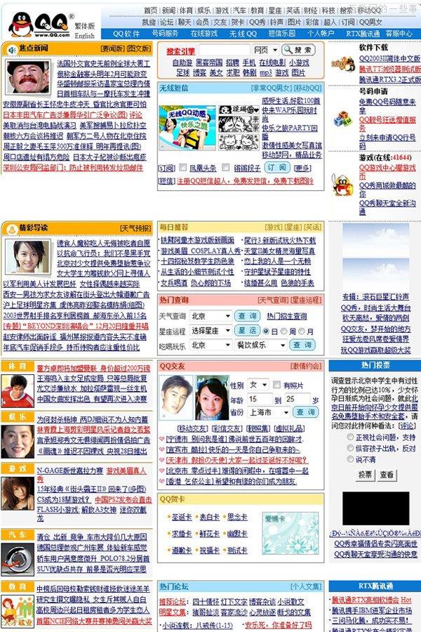 2003年的腾讯网首页