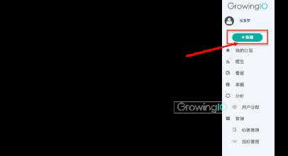 GrowingIO用户行为数据分析:提升留存新建指标功能
