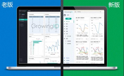 GrowingIO用户行为数据分析:界面风格的变化