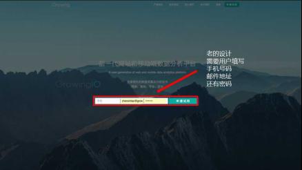 GrowingIO用户行为数据分析:老板的官网首页