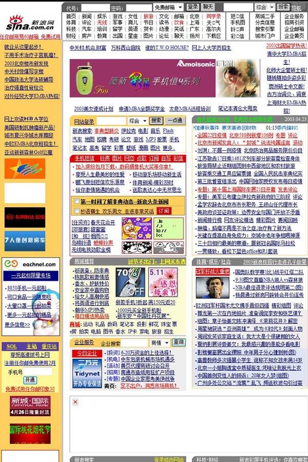 2003年的新浪网首页