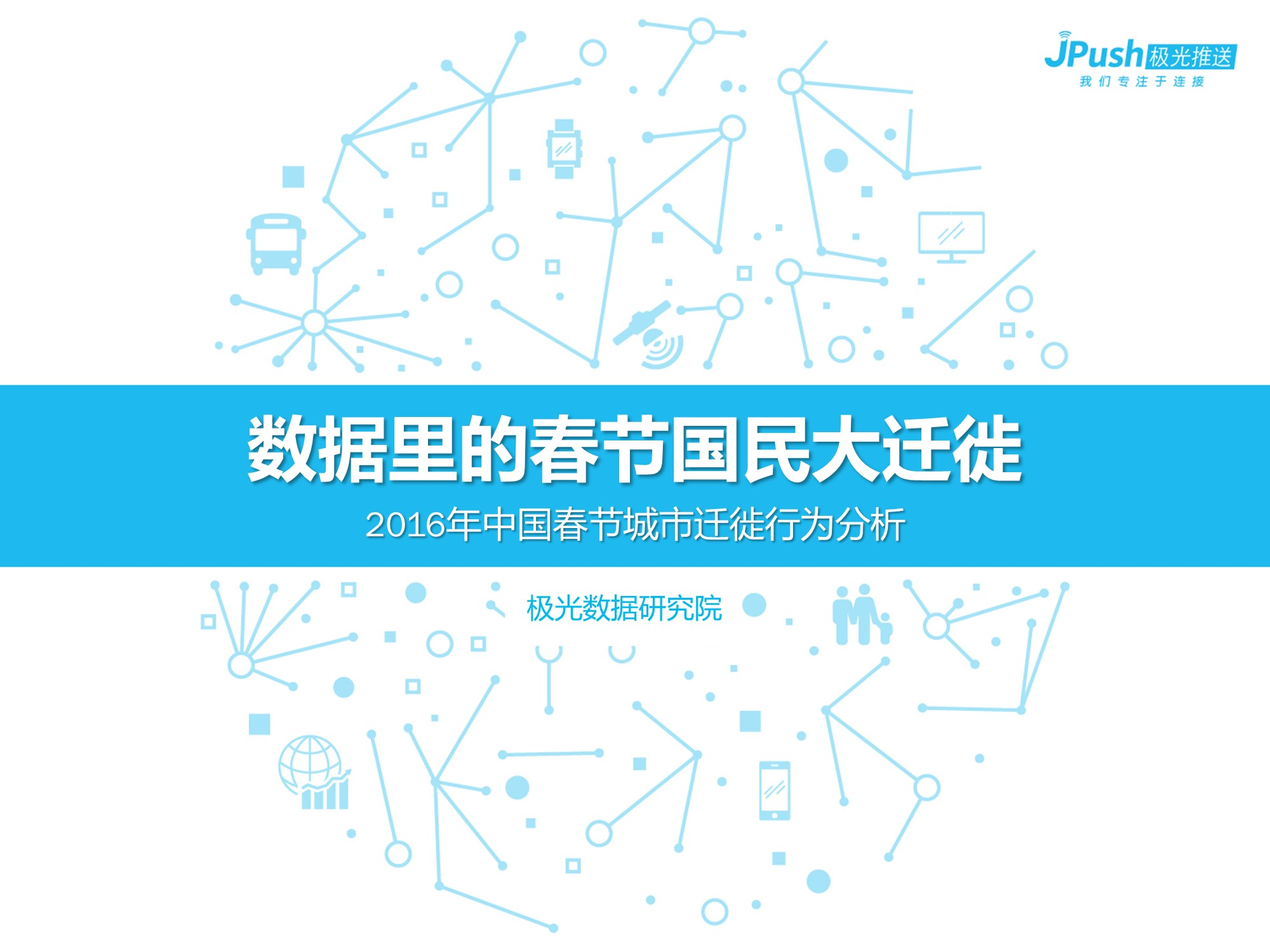 jiguangtuisong-01 (1)