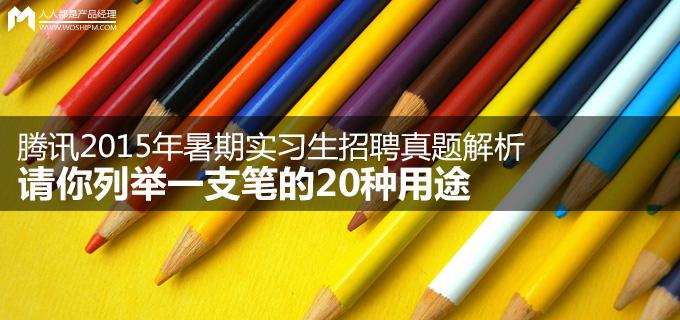 tengxun2015