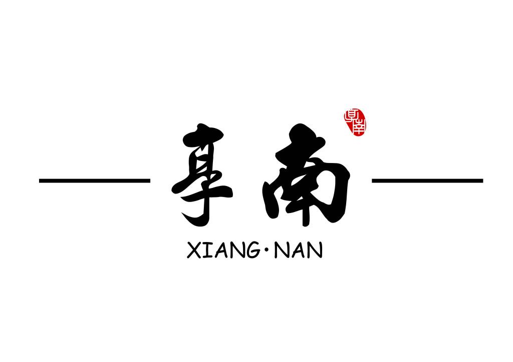 享南logo1