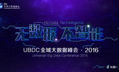大会报名 | 2016UBDC全域大数据峰会