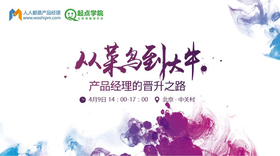 北京产品沙龙-160409