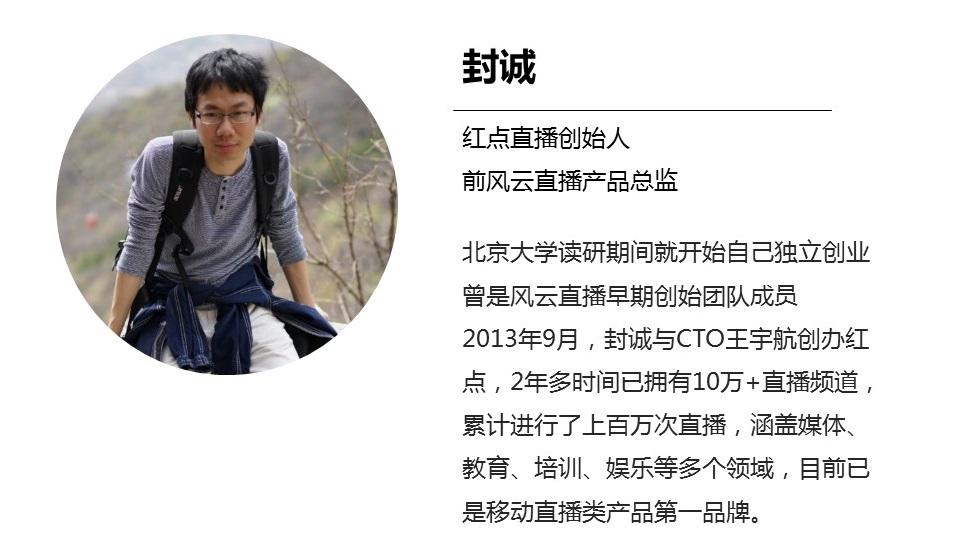 北京沙龙160409-嘉宾 (1)