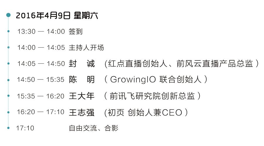 北京沙龙160409-活动流程