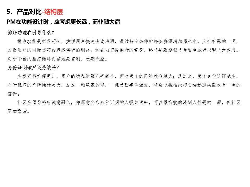 幻灯片35