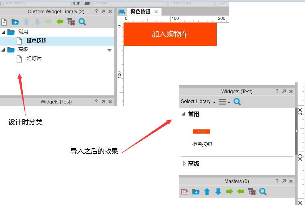 建立文件夹和导入后的效果