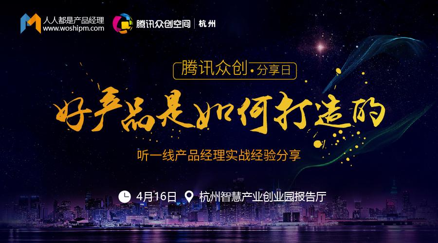 杭州产品沙龙-160416