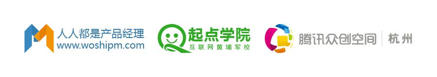 杭州产品沙龙160416-主办方