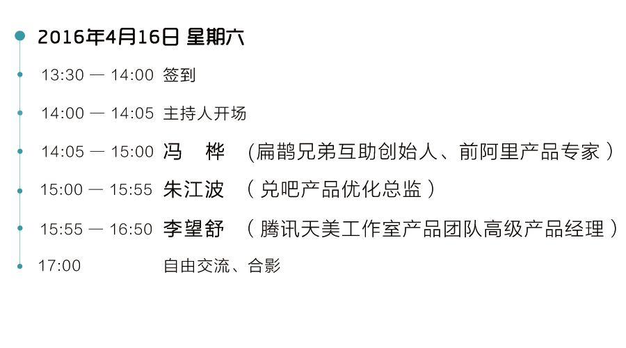 杭州产品沙龙160416-活动流程