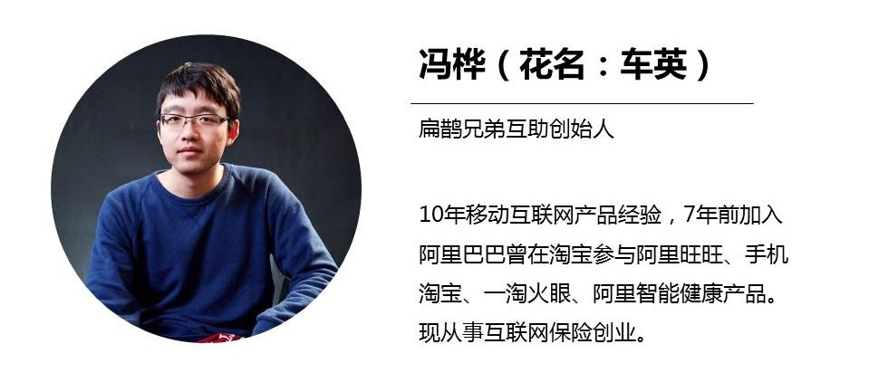 160416杭州线下活动-嘉宾 1