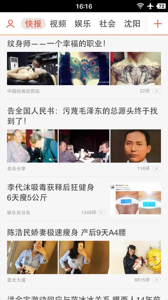 Screenshot_2016-04-09-16-16-28-833_天天快报