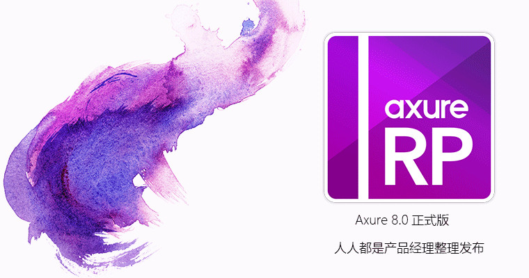 axure8