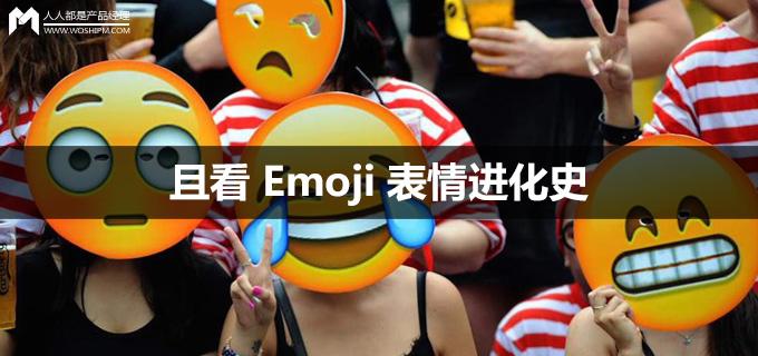 emojibiaoqing