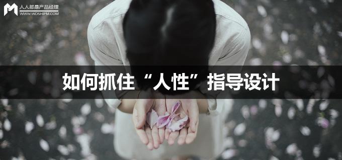 renxingzhidaosheji