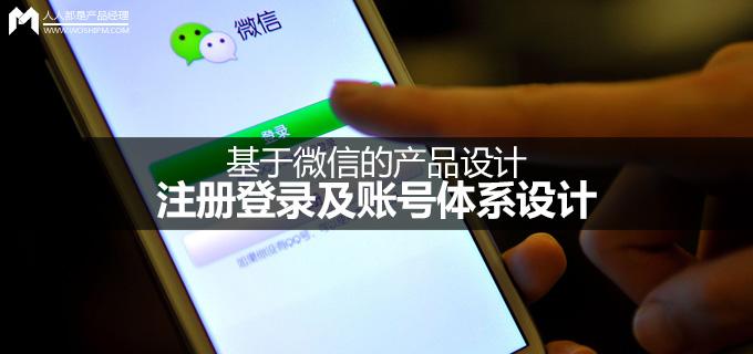 weixinchanpinshej