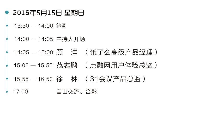 上海0515产品沙龙-活动流程