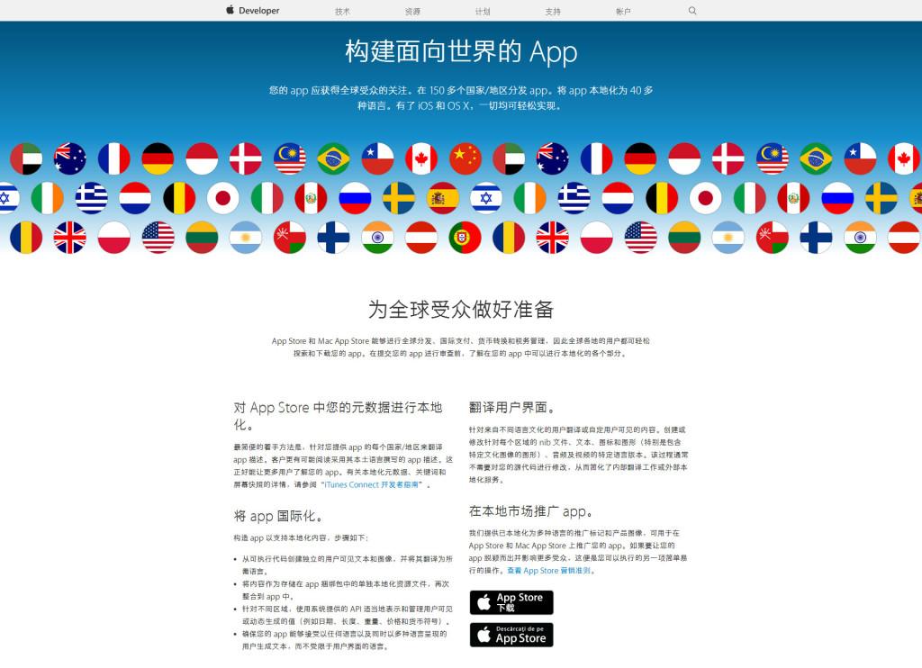 国际化-----Apple-开发者