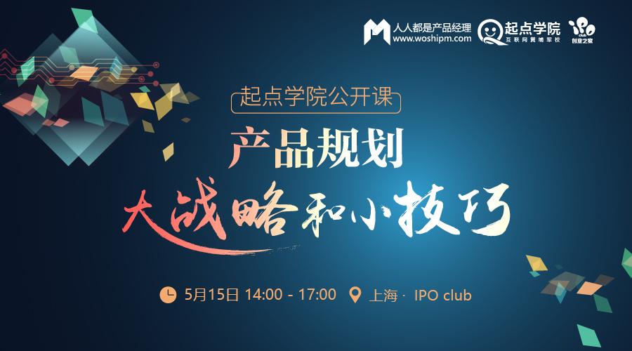 起点学院公开课-上海0515