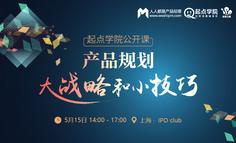 上海线下活动 | 狗带?还是迭代!产品规划中的大战略和小技巧