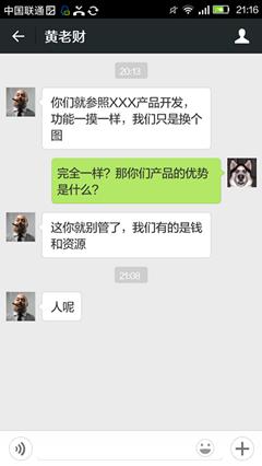 黄老财_微信对话