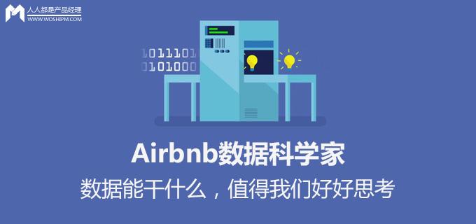 airbnbdataxuejia