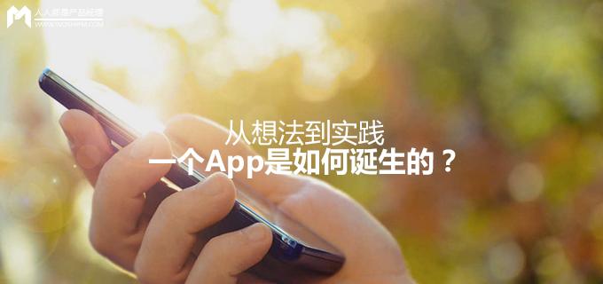 从想法到实践,一个App是如何诞生的? | 人人都是产品经理
