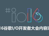 2016谷歌I/O开发者大会内容汇总
