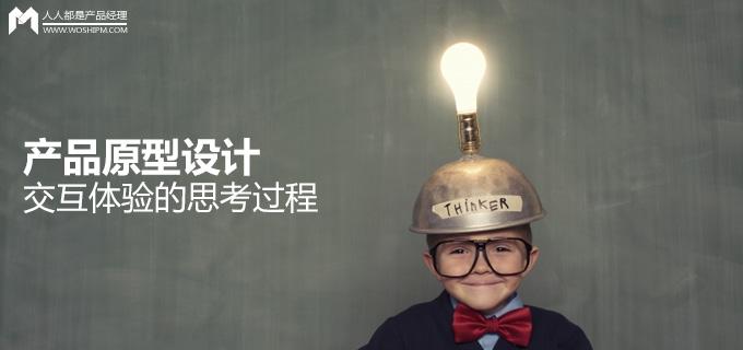 jiaohuyuanxingsheji