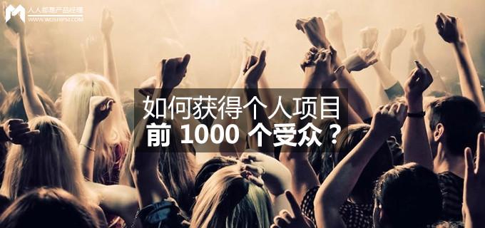 如何获得个人项目的前 1000 个受众? | 人人都是产品经理