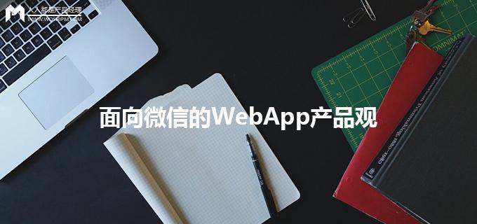 weixweb