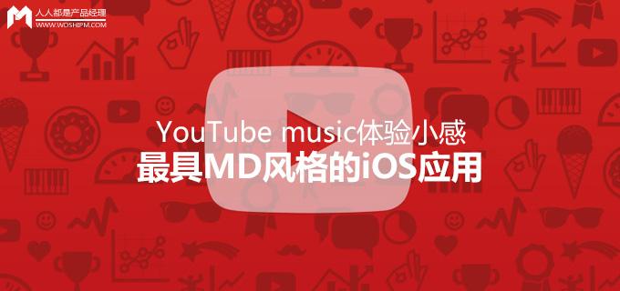 youtubemusicxiaogan