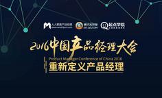 直播报名|对不起我们来晚了,2016中国产品经理大会在线直播报名入口开放