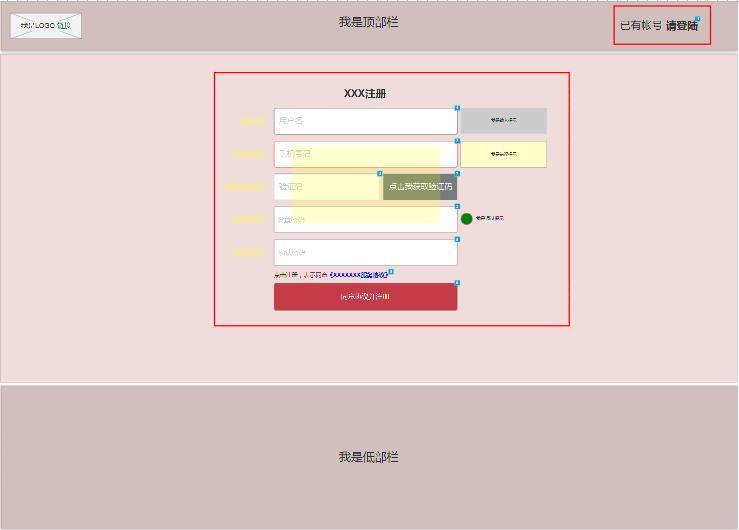 真实案例分享|登录注册产品需求文档