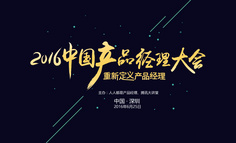 抢票开启|大咖云集,2016中国产品经理大会强势来袭,就差你了!