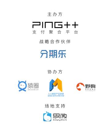 Ping++_SZ_zhuban0