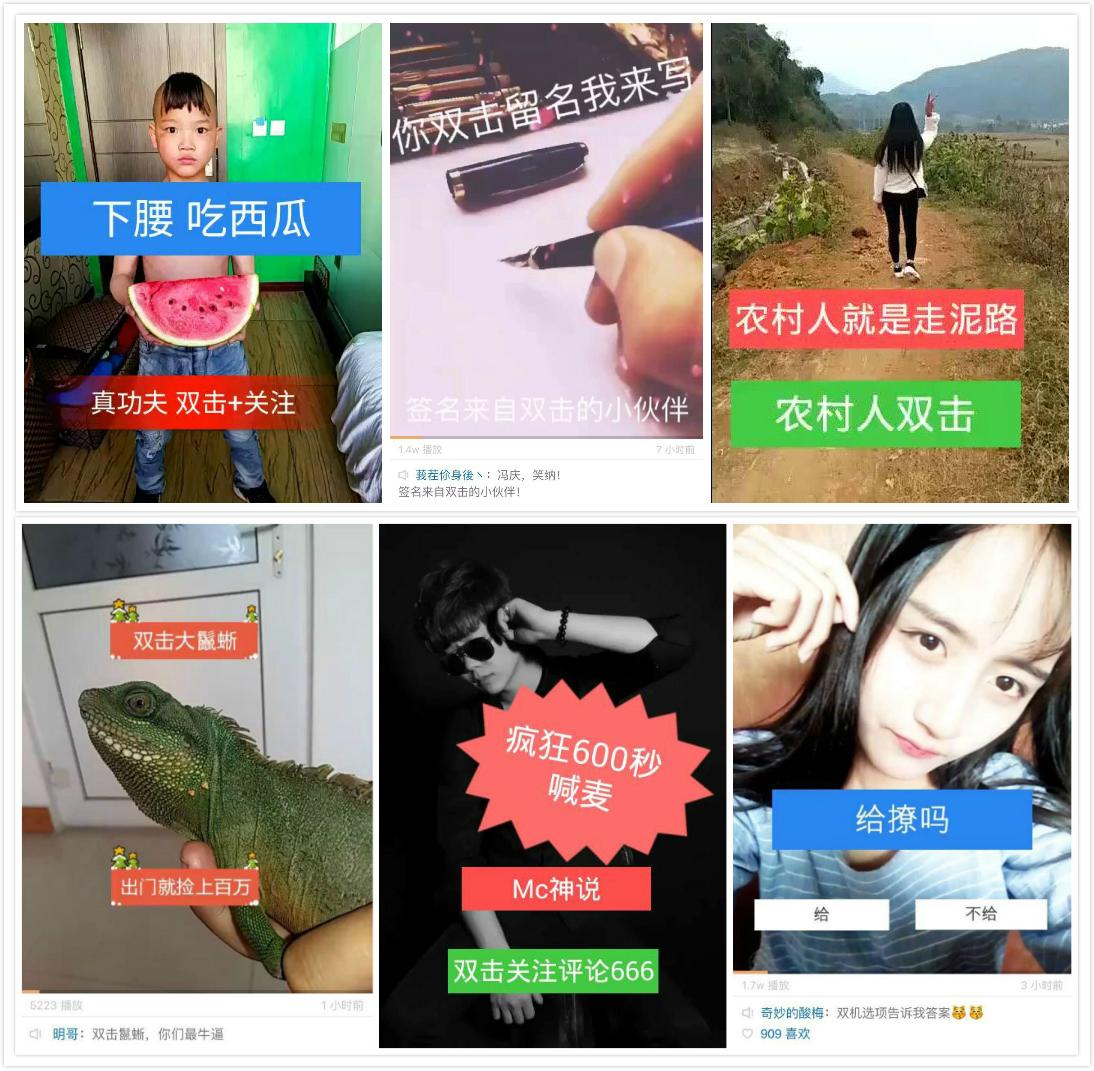 """本来有望成为中国乡村版YouTube的""""快手"""",被""""双击上热门""""给毁了"""