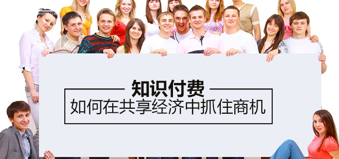gongxiangjingji